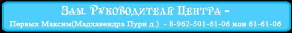 Зам-Руководителя3