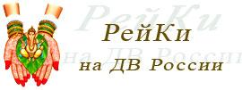 РейКи на ДВ России, Хабаровск