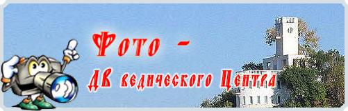 Фото-на-ДВ-2