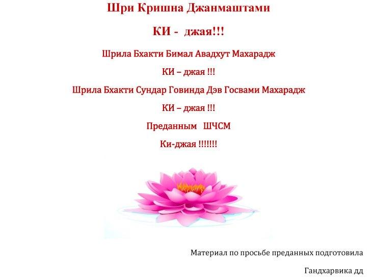 Джанмаштами-13г-12