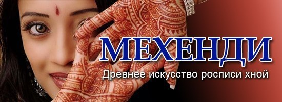 Мехенди в Хабаровске 2