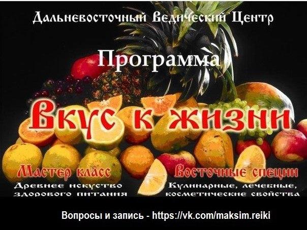 Вкус-к-Жизни7