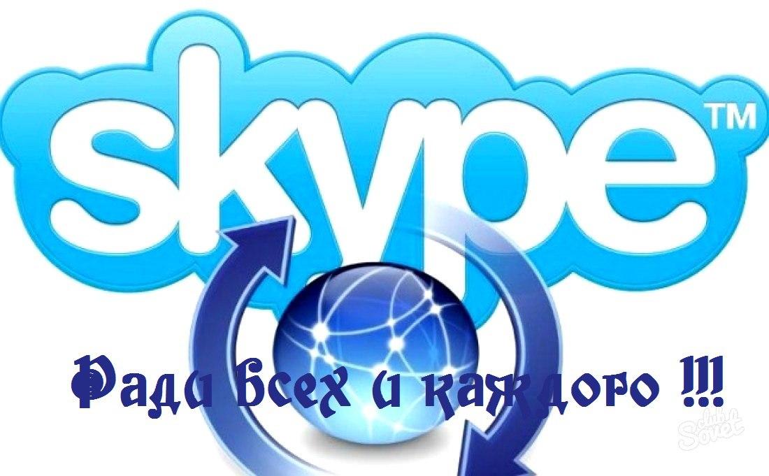 Скайп ради всех и