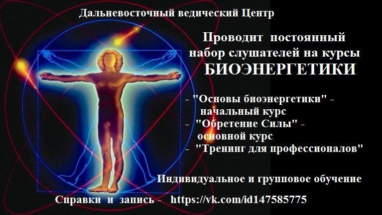 Биоэнергетика Хабаровск
