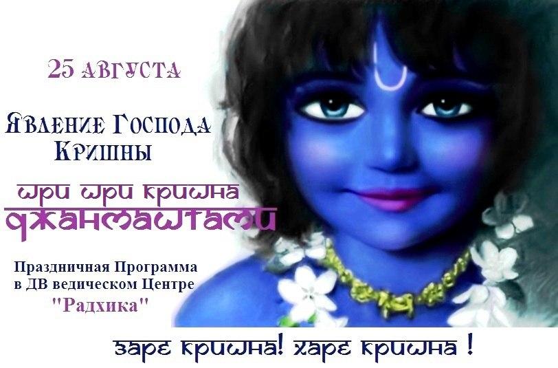 Шри Шри Кришна