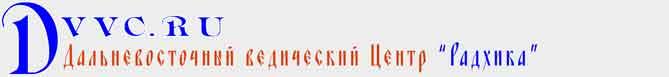 """Дальневосточный ведический Центр """"Радхика"""" Logo"""